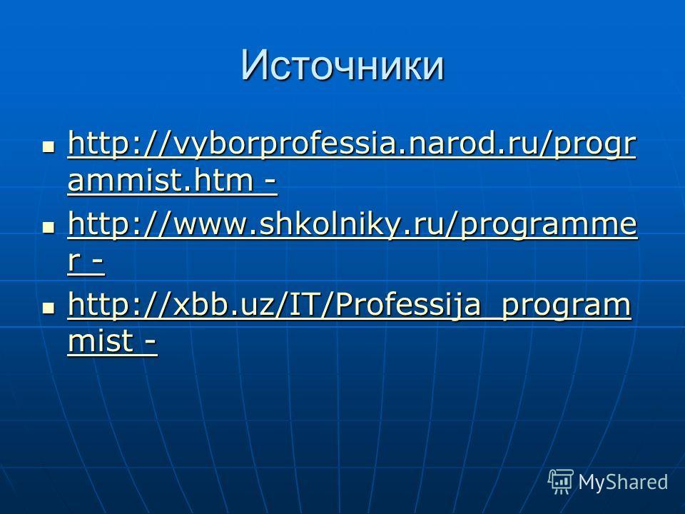 Источники http://vyborprofessia.narod.ru/progr ammist.htm - http://vyborprofessia.narod.ru/progr ammist.htm - http://vyborprofessia.narod.ru/progr ammist.htm - http://vyborprofessia.narod.ru/progr ammist.htm - http://www.shkolniky.ru/programme r - ht