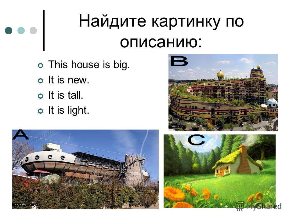 Найдите картинку по описанию: This house is big. It is new. It is tall. It is light.