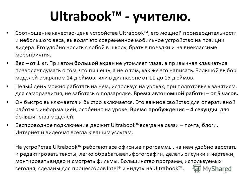 Ultrabook - учителю. Соотношение качество-цена устройства Ultrabook, его мощной производительности и небольшого веса, выводят это современное мобильное устройство на позиции лидера. Его удобно носить с собой в школу, брать в поездки и на внеклассные