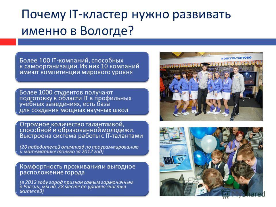 Почему IT- кластер нужно развивать именно в Вологде ?