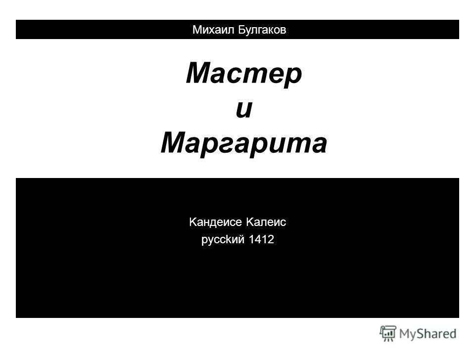 Мастер и Маргарита Kaндeиce Kaлeиc pycckий 1412 Михаил Булгаков