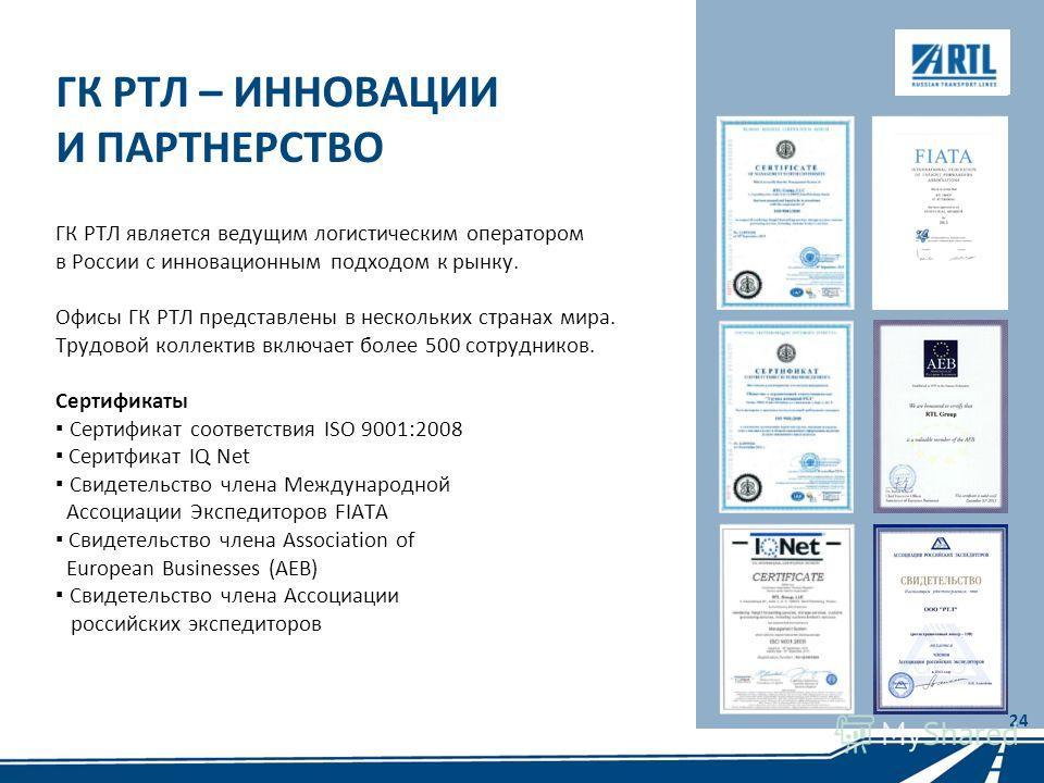ГК РТЛ – ИННОВАЦИИ И ПАРТНЕРСТВО ГК РТЛ является ведущим логистическим оператором в России с инновационным подходом к рынку. Офисы ГК РТЛ представлены в нескольких странах мира. Трудовой коллектив включает более 500 сотрудников. Сертификаты Сертифика