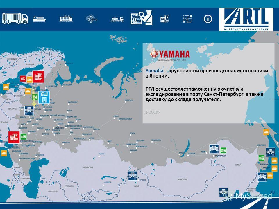 3030 Yamaha – крупнейший производитель мототехники в Японии. РТЛ осуществляет таможенную очистку и экспедирование в порту Санкт-Петербург, а также доставку до склада получателя..
