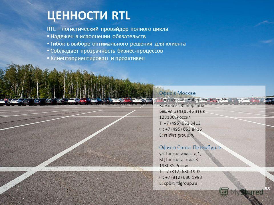 Офис в Москве Пресненская Набережная, д. 12 Комплекс Федерация Башня Запад, 46 этаж 123100, Россия T: +7 (495) 653 8413 Ф: +7 (495) 653 8416 Е: rtl@rtlgroup.ru Офис в Санкт-Петербурге ул. Гапсальская, д 1, БЦ Гапсаль, этаж 3 198035 Россия T: +7 (812)