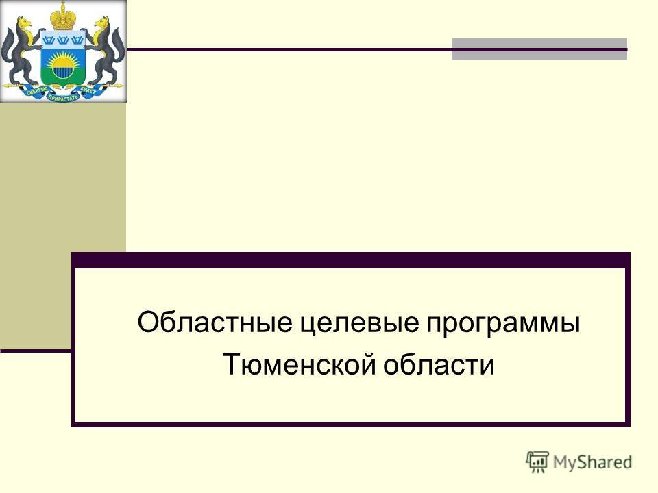 Областные целевые программы Тюменской области