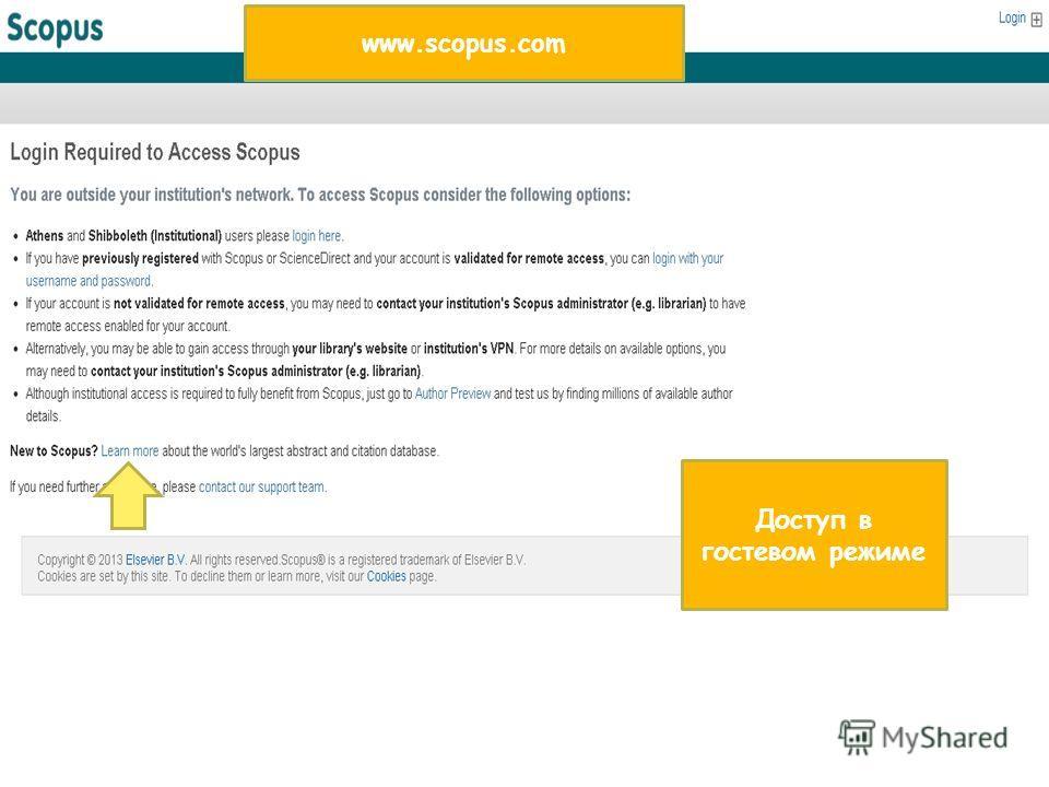 Доступ в гостевом режиме www.scopus.com
