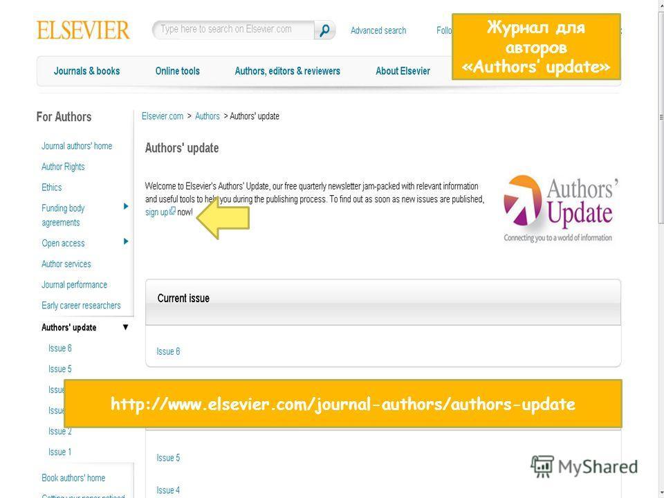 Журнал для авторов «Authors update» http://www.elsevier.com/journal-authors/authors-update