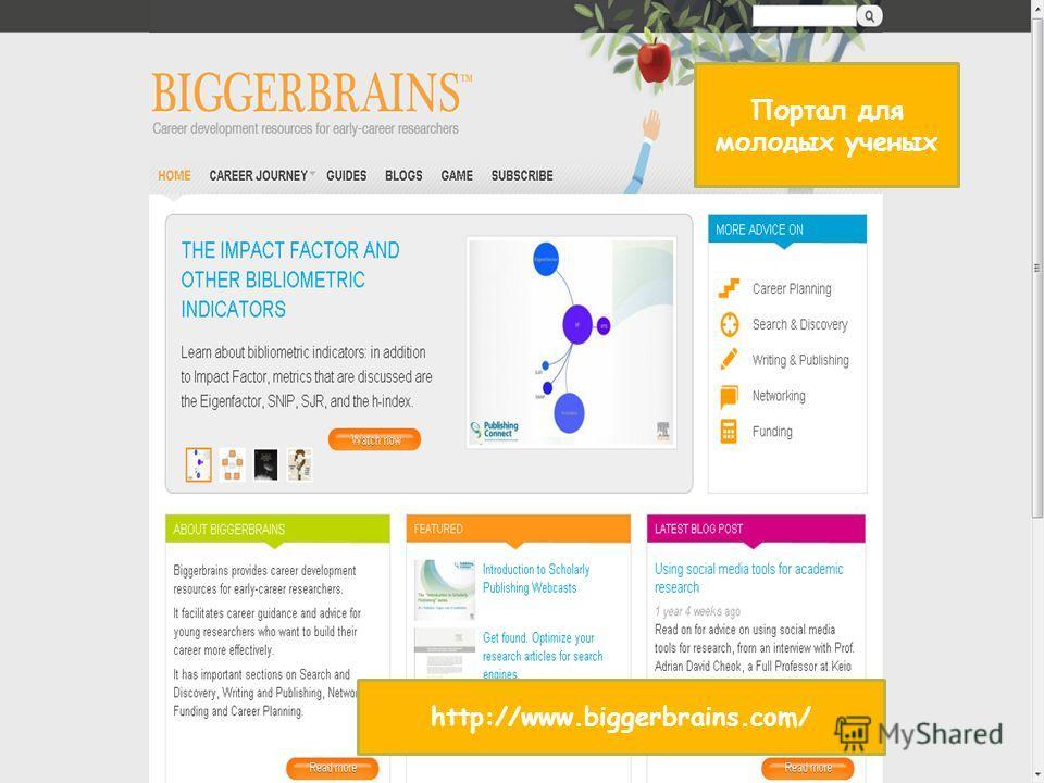 http://www.biggerbrains.com/ Портал для молодых ученых
