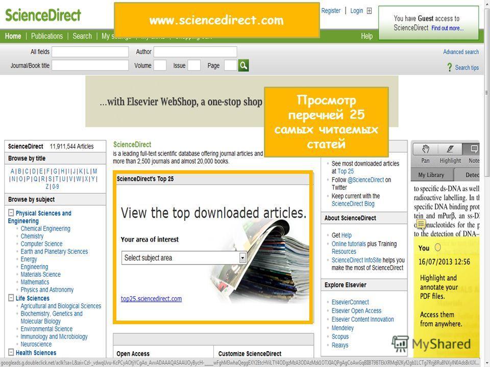 www.sciencedirect.com Просмотр перечней 25 самых читаемых статей
