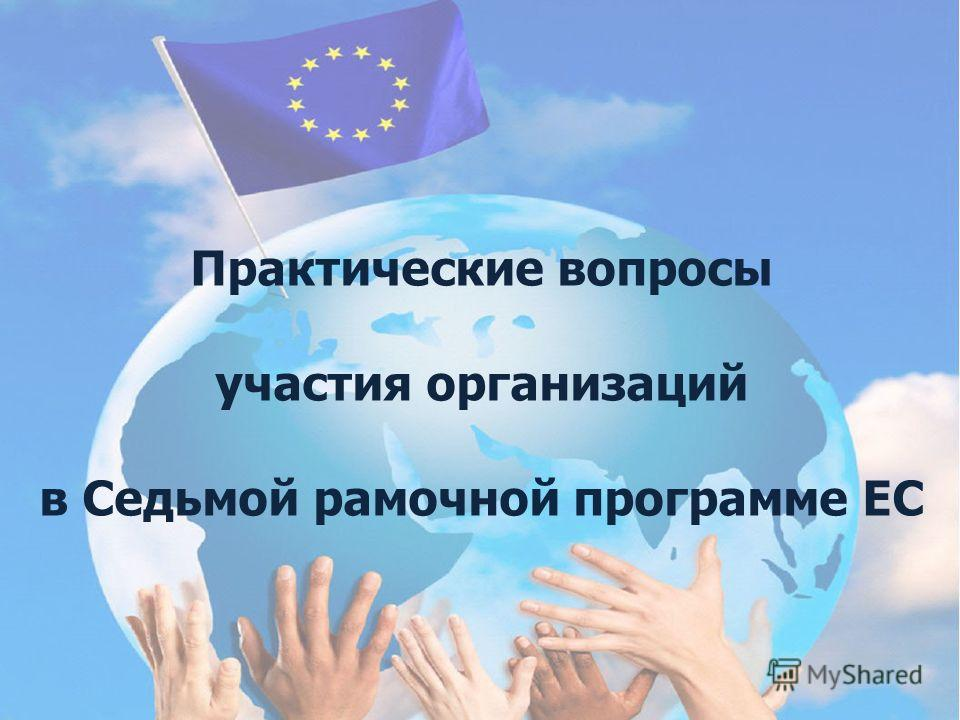 Российско-Европейское сотрудничество в рамках 7 Рамочной Программы: Проекты в области здравоохранения Практические вопросы участия организаций в Седьмой рамочной программе ЕС
