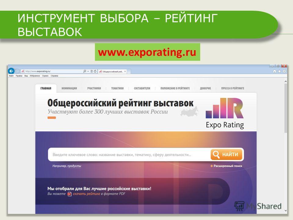 ИНСТРУМЕНТ ВЫБОРА – РЕЙТИНГ ВЫСТАВОК www.exporating.ru