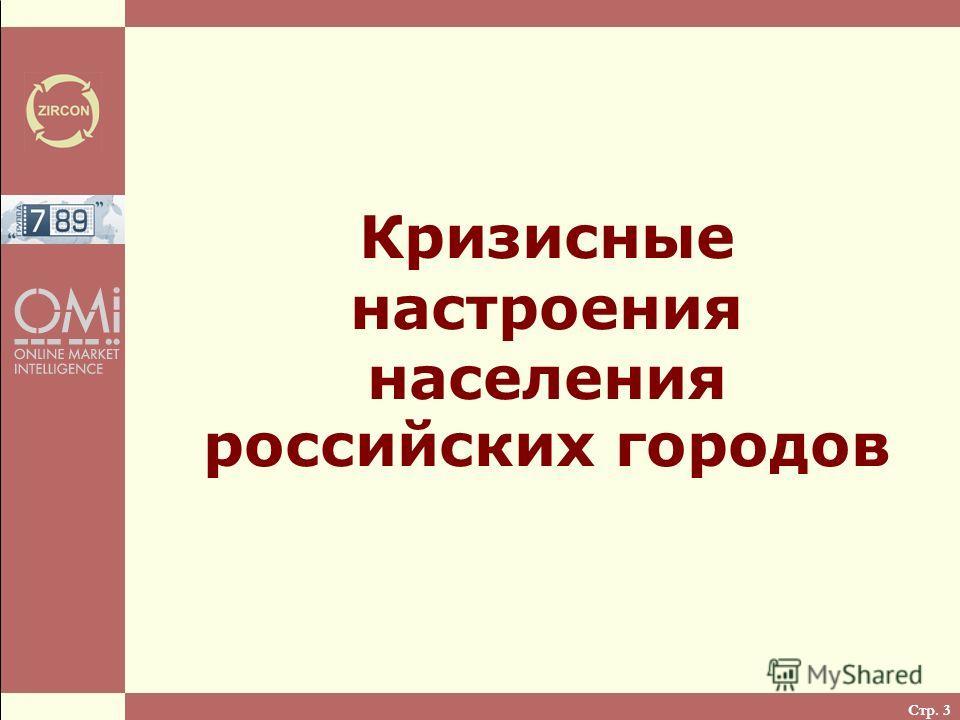 Стр. 3 Кризисные настроения населения российских городов