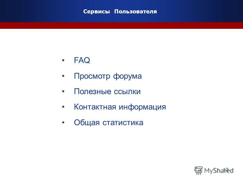 12 Сервисы Пользователя FAQ Просмотр форума Полезные ссылки Контактная информация Общая статистика