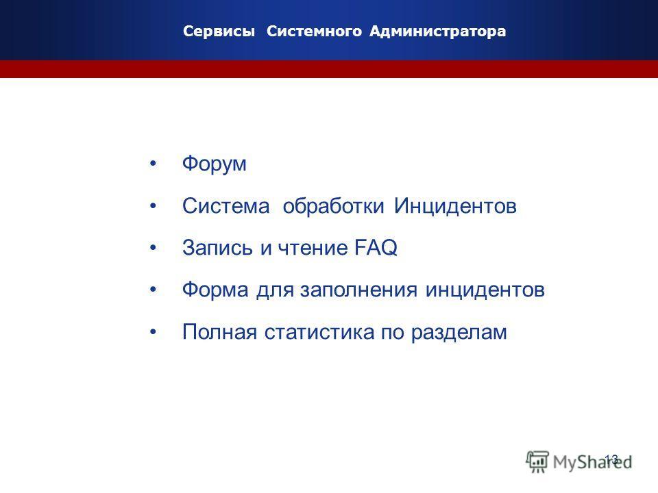 13 Сервисы Системного Администратора Форум Система обработки Инцидентов Запись и чтение FAQ Форма для заполнения инцидентов Полная статистика по разделам