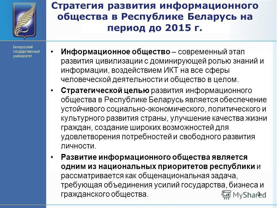 3 Стратегия развития информационного общества в Республике Беларусь на период до 2015 г. Информационное общество – современный этап развития цивилизации с доминирующей ролью знаний и информации, воздействием ИКТ на все сферы человеческой деятельности