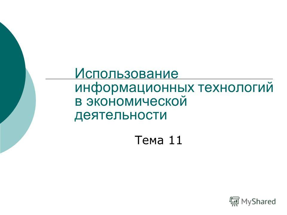 Использование информационных технологий в экономической деятельности Тема 11