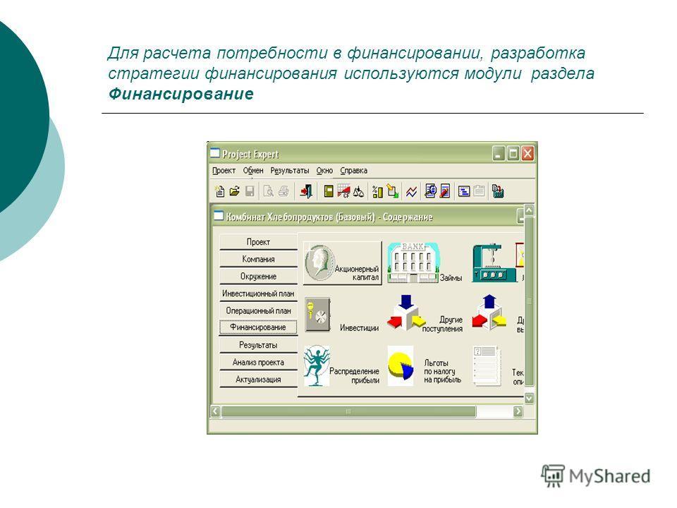 Для расчета потребности в финансировании, разработка стратегии финансирования используются модули раздела Финансирование