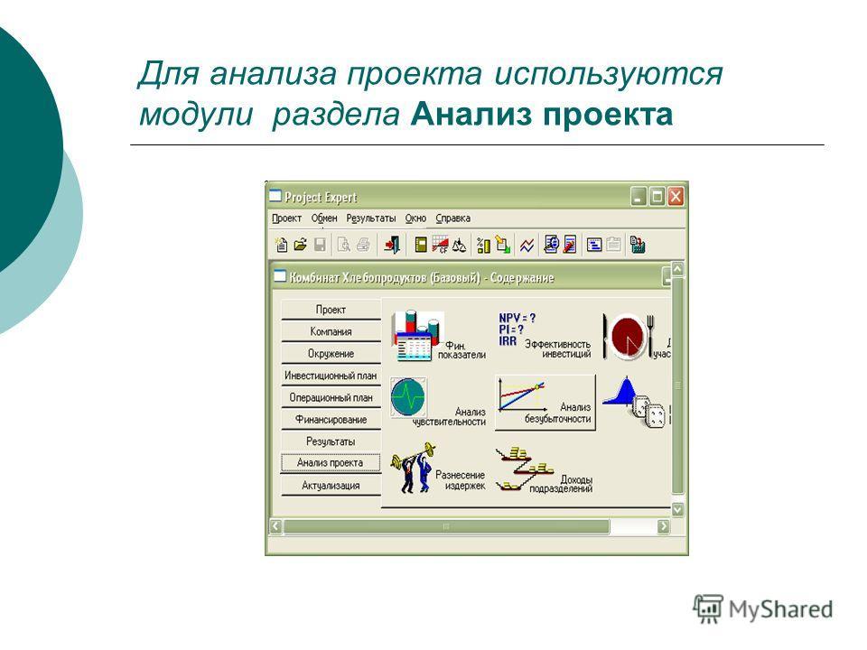 Для анализа проекта используются модули раздела Анализ проекта