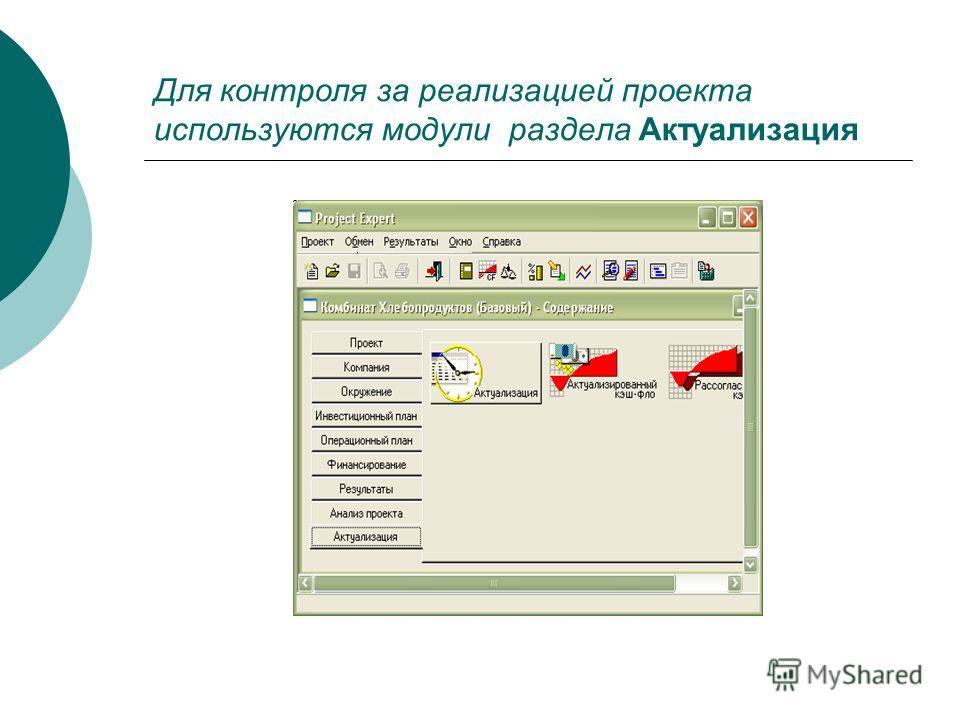 Для контроля за реализацией проекта используются модули раздела Актуализация