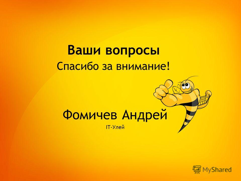 Фомичев Андрей IT-Улей Ваши вопросы Спасибо за внимание!