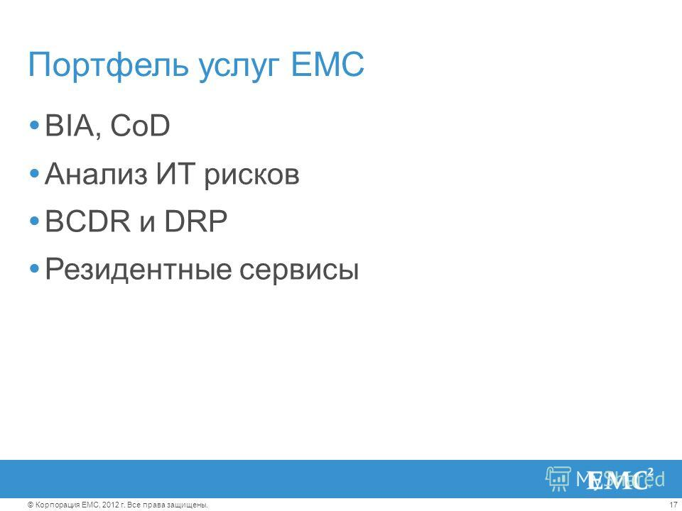 17© Корпорация EMC, 2012 г. Все права защищены. Портфель услуг ЕМС BIA, CoD Анализ ИТ рисков BCDR и DRP Резидентные сервисы