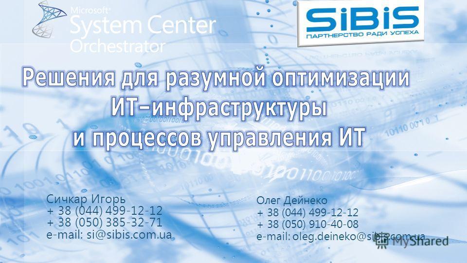 Сичкар Игорь + 38 (044) 499-12-12 + 38 (050) 385-32-71 e-mail: si@sibis.com.ua Олег Дейнеко + 38 (044) 499-12-12 + 38 (050) 910-40-08 e-mail: oleg.deineko@sibis.com.ua