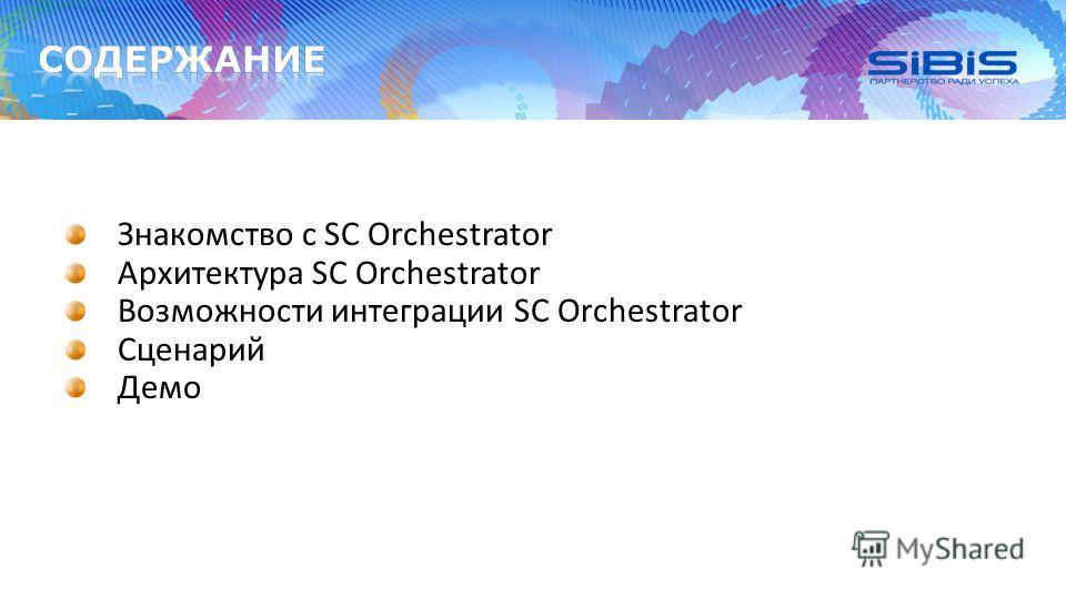Знакомство с SC Orchestrator Архитектура SC Orchestrator Возможности интеграции SC Orchestrator Сценарий Демо