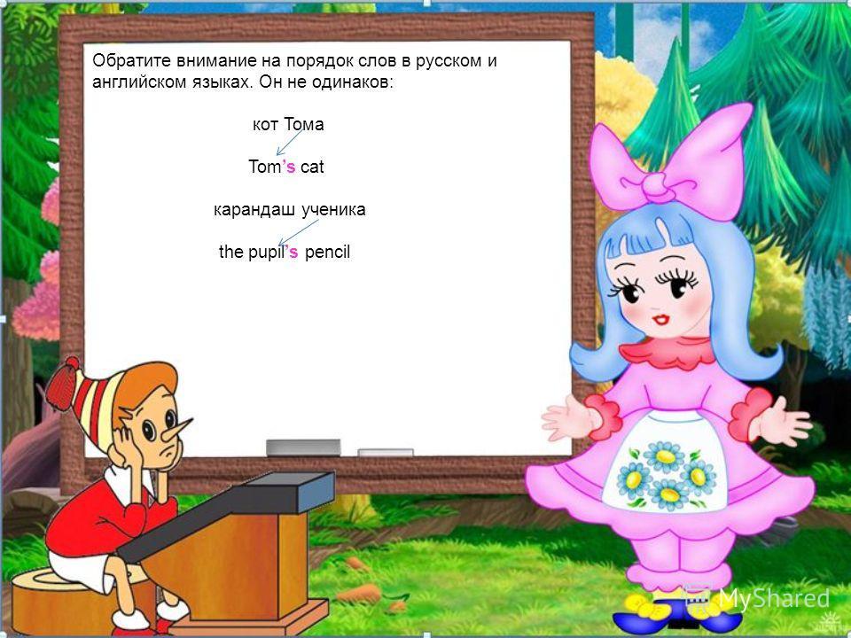 Притяжательный падеж существительного Система английских падежей гораздо проще, чем система русских. В русском 6 падежей (именительный, родительный, дательный, винительный, творительный, предложный). А английские существительные имеют только 2 падежа