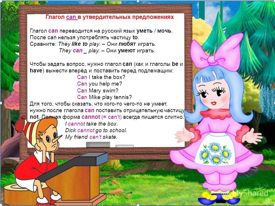 Обратите внимание на порядок слов в русском и английском языках. Он не одинаков: кот Тома Toms cat карандаш ученика the pupils pencil