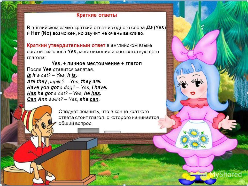 Глагол can в утвердительных предложениях Глагол can переводится на русский язык уметь / мочь. После can нельзя употреблять частицу to. Сравните: They like to play. – Они любят играть. They can _ play. – Они умеют играть. Чтобы задать вопрос, нужно гл