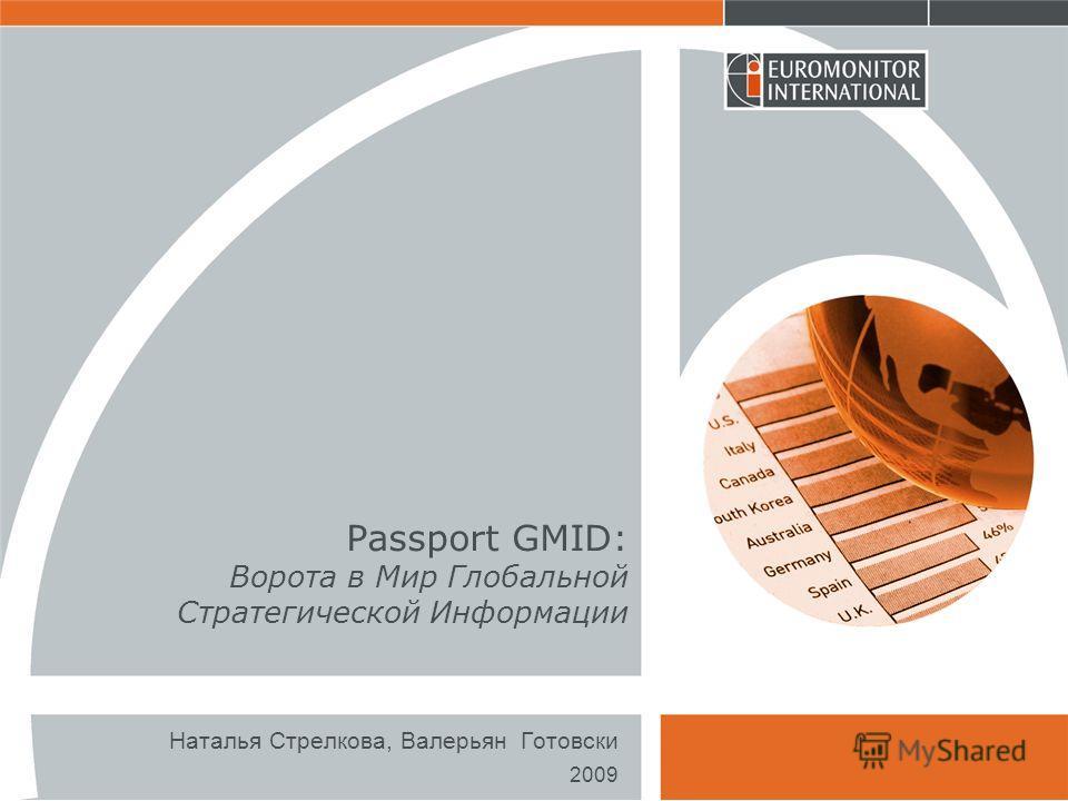 Passport GMID: Ворота в Мир Глобальной Стратегической Информации Наталья Стрелкова, Валерьян Готовски 2009