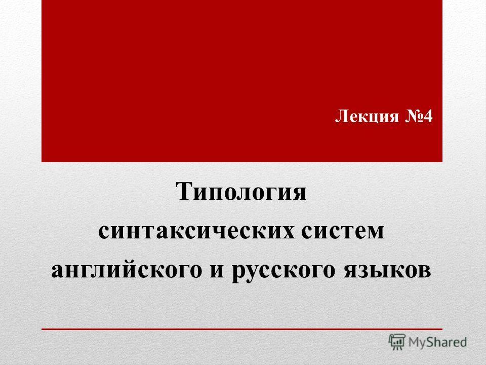 Лекция 4 Типология синтаксических систем английского и русского языков