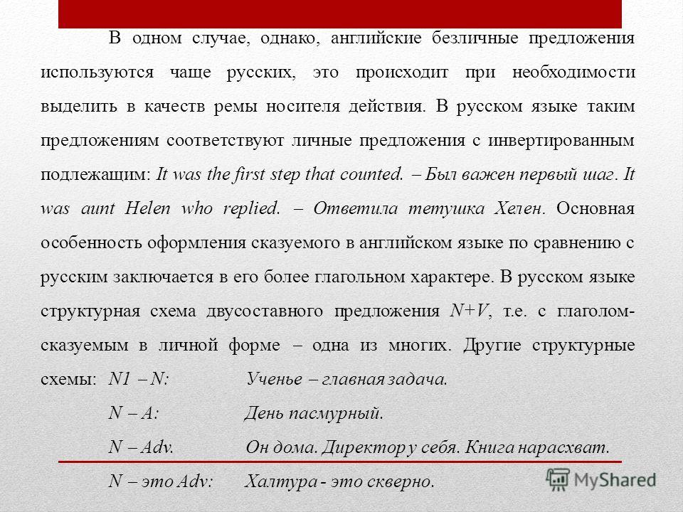 В одном случае, однако, английские безличные предложения используются чаще русских, это происходит при необходимости выделить в качеств ремы носителя действия. В русском языке таким предложениям соответствуют личные предложения с инвертированным подл