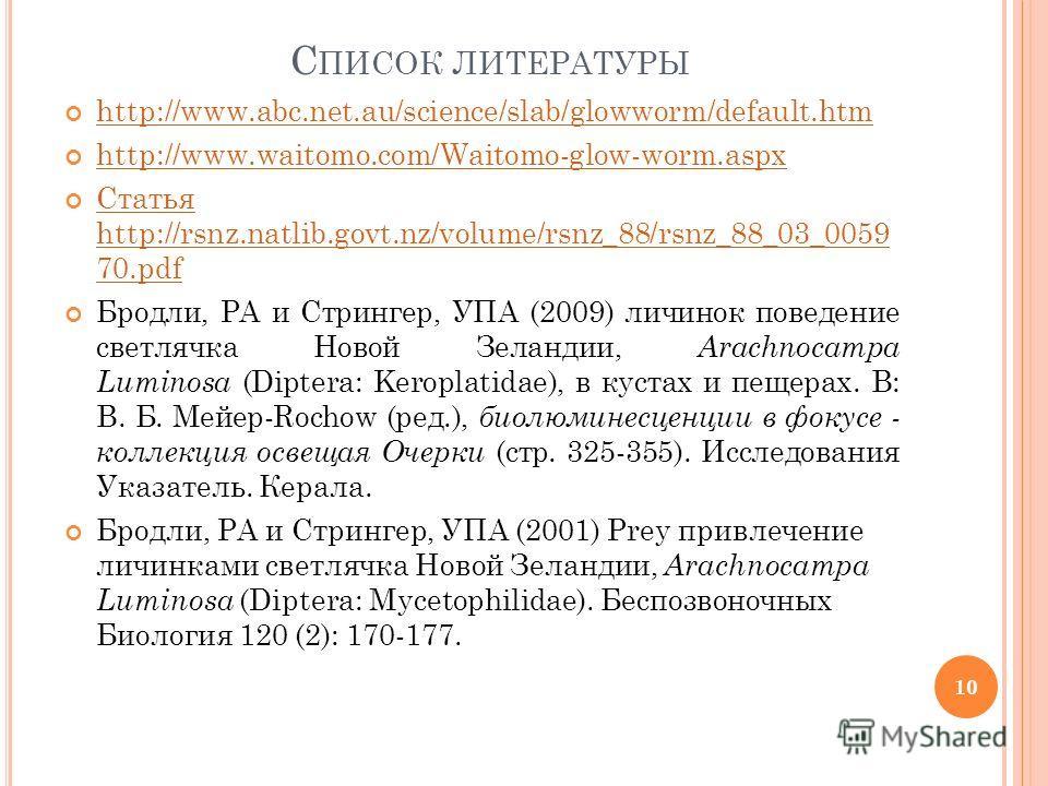 С ПИСОК ЛИТЕРАТУРЫ http://www.abc.net.au/science/slab/glowworm/default.htm http://www.waitomo.com/Waitomo-glow-worm.aspx Статья http://rsnz.natlib.govt.nz/volume/rsnz_88/rsnz_88_03_0059 70.pdf Статья http://rsnz.natlib.govt.nz/volume/rsnz_88/rsnz_88_
