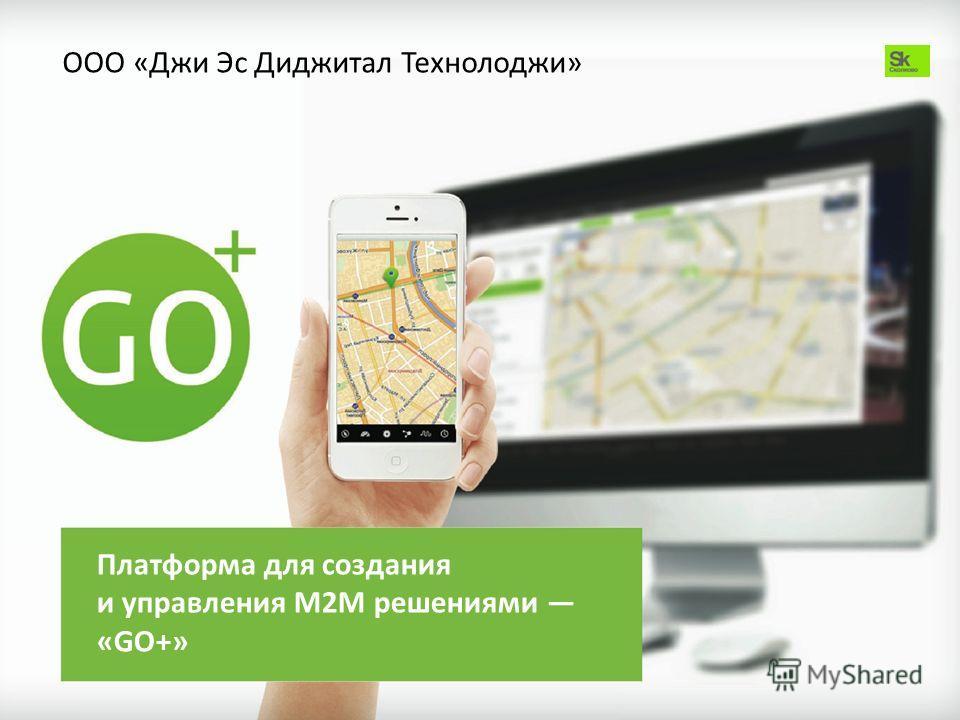 Платформа для создания и управления M2M решениями «GO+» ООО «Джи Эс Диджитал Технолоджи»