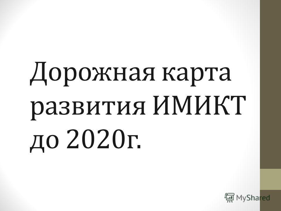 Дорожная карта развития ИМИКТ до 2020г.
