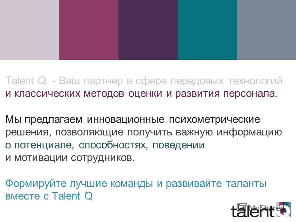 Talent Q - Ваш партнер в сфере передовых технологий и классических методов оценки и развития персонала. Мы предлагаем инновационные психометрические решения, позволяющие получить важную информацию о потенциале, способностях, поведении и мотивации сот