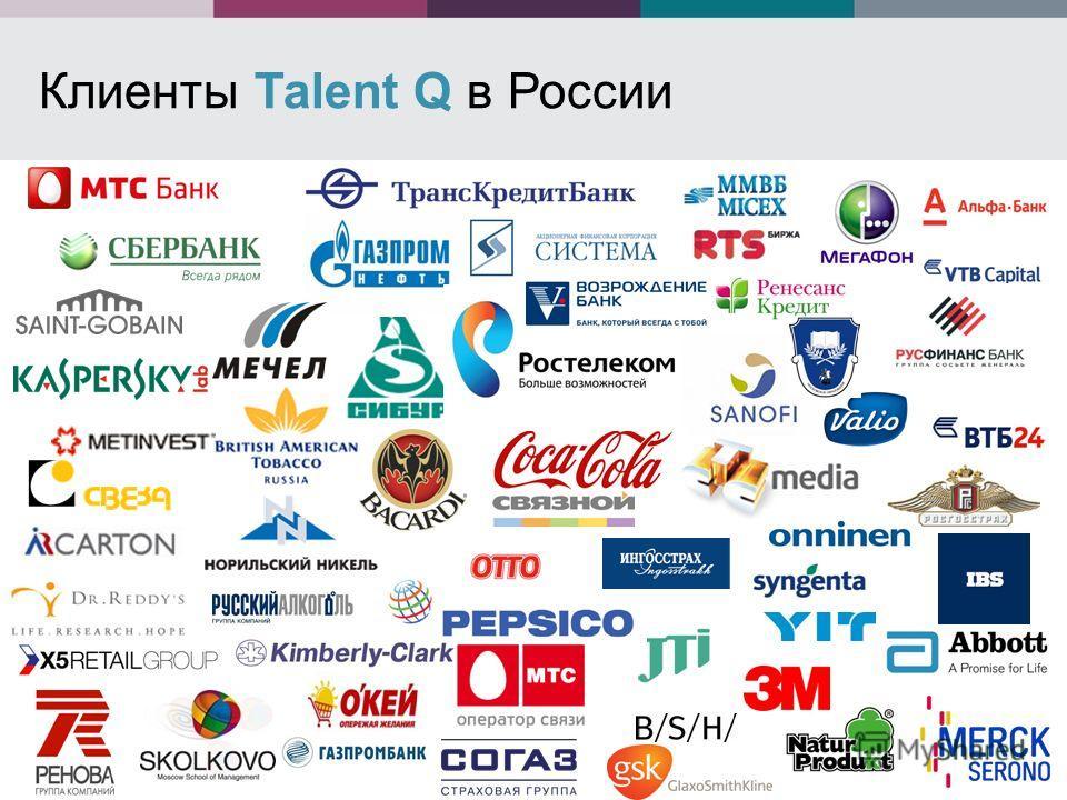 Клиенты Talent Q в России