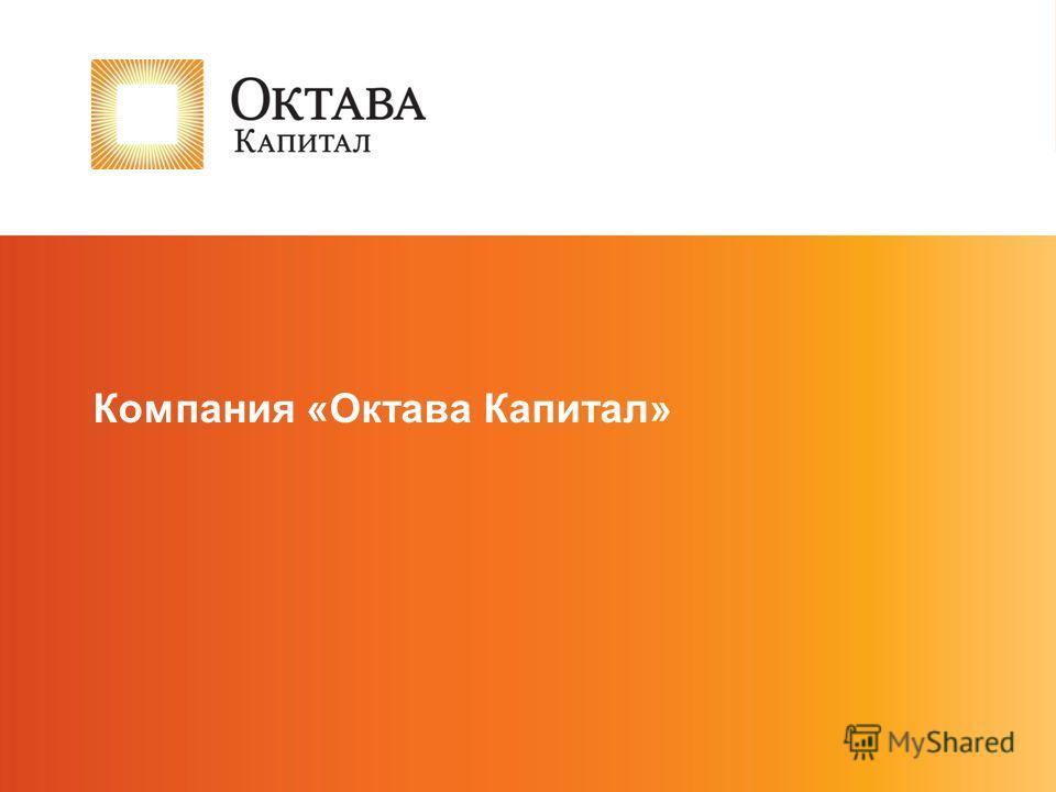 Компания «Октава Капитал»