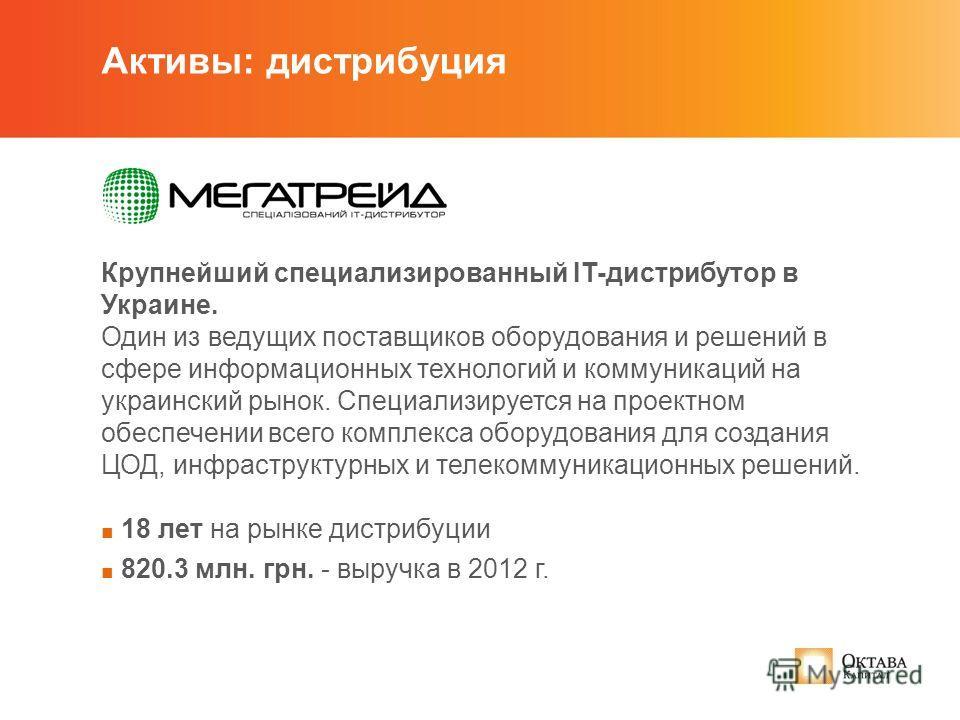Крупнейший специализированный IT-дистрибутор в Украине. Один из ведущих поставщиков оборудования и решений в сфере информационных технологий и коммуникаций на украинский рынок. Специализируется на проектном обеспечении всего комплекса оборудования дл