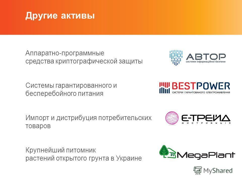 Аппаратно-программные средства криптографической защиты Системы гарантированного и бесперебойного питания Импорт и дистрибуция потребительских товаров Крупнейший питомник растений открытого грунта в Украине Другие активы