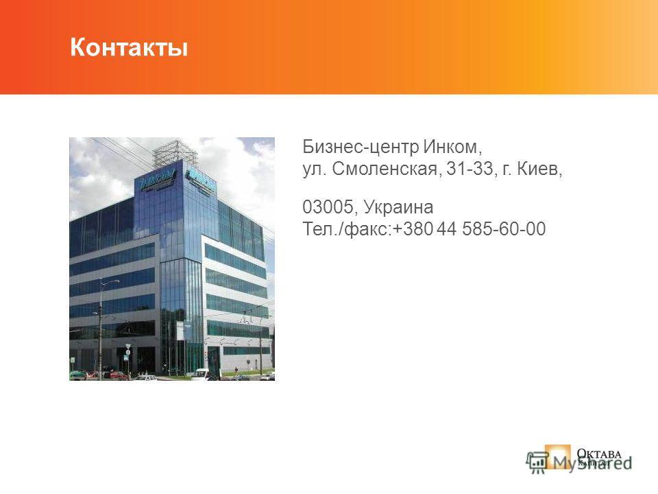 Контакты Бизнес-центр Инком, ул. Смоленская, 31-33, г. Киев, 03005, Украина Тел./факс:+380 44 585-60-00