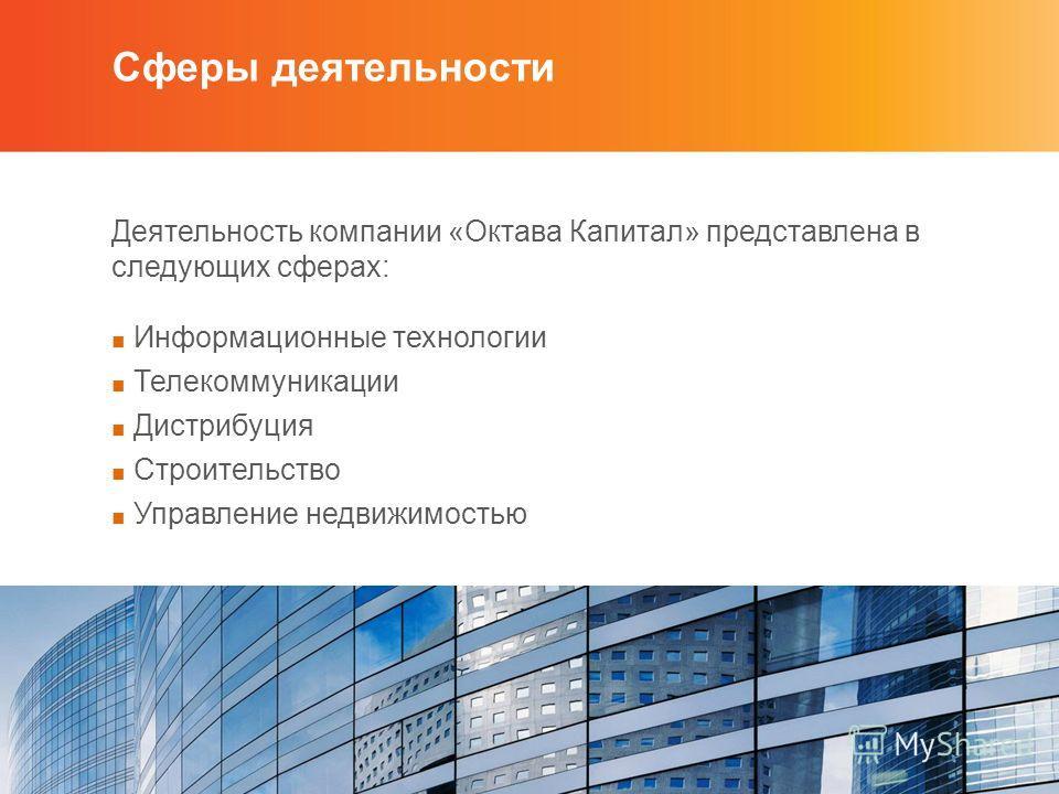 Деятельность компании «Октава Капитал» представлена в следующих сферах: Информационные технологии Телекоммуникации Дистрибуция Строительство Управление недвижимостью Сферы деятельности