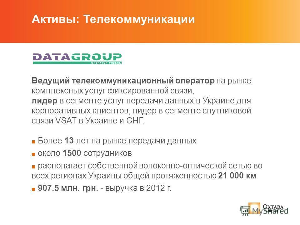 Ведущий телекоммуникационный оператор на рынке комплексных услуг фиксированной связи, лидер в сегменте услуг передачи данных в Украине для корпоративных клиентов, лидер в сегменте спутниковой связи VSAT в Украине и СНГ. Более 13 лет на рынке передачи