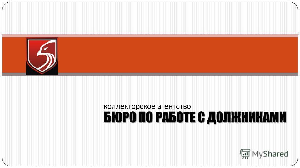 БЮРО ПО РАБОТЕ С ДОЛЖНИКАМИ коллекторское агентство