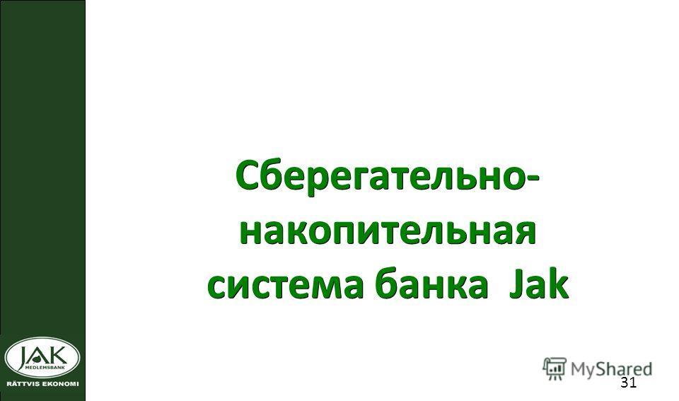 Сберегательно- накопительная система банка Jak 31