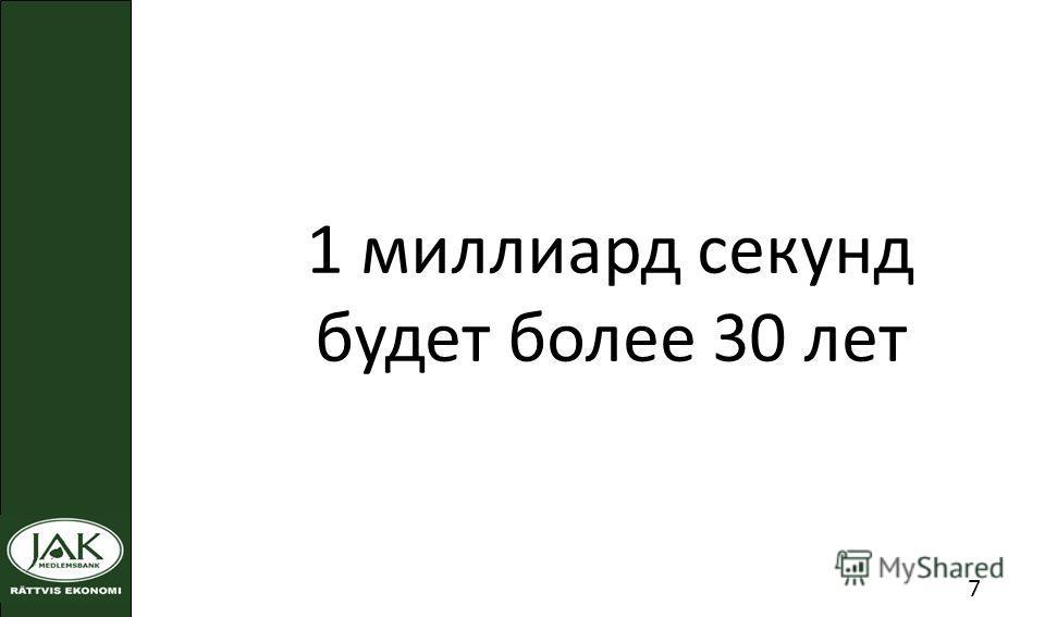 1 миллиард секунд будет более 30 лет 7
