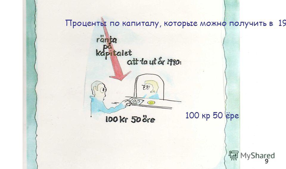 9 Проценты по капиталу, которые можно получить в 1990: 100 кр 50 ёре