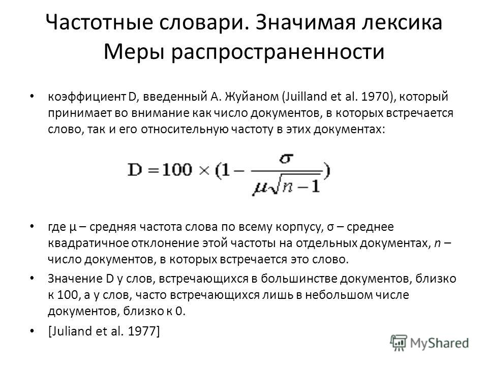 Частотные словари. Значимая лексика Меры распространенности коэффициент D, введенный А. Жуйаном (Juilland et al. 1970), который принимает во внимание как число документов, в которых встречается слово, так и его относительную частоту в этих документах