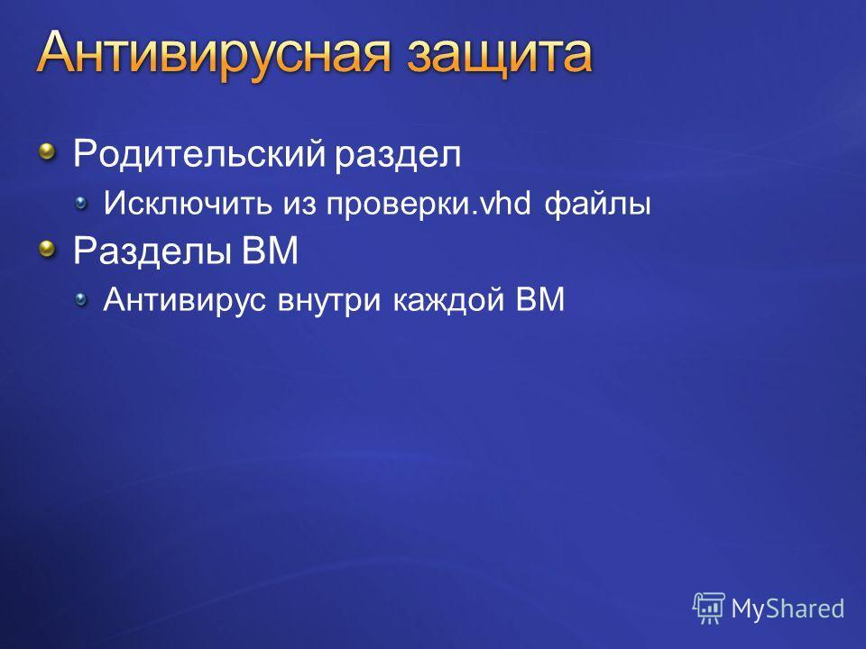 Родительский раздел Исключить из проверки.vhd файлы Разделы ВМ Антивирус внутри каждой ВМ
